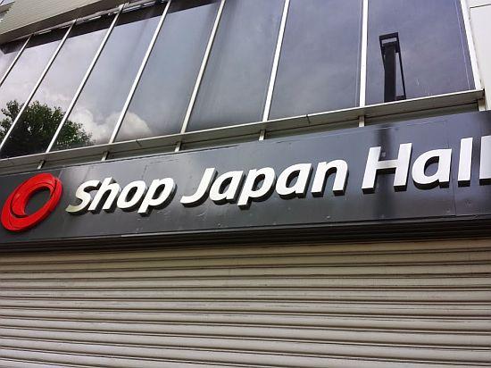 跡地にはShop Japan