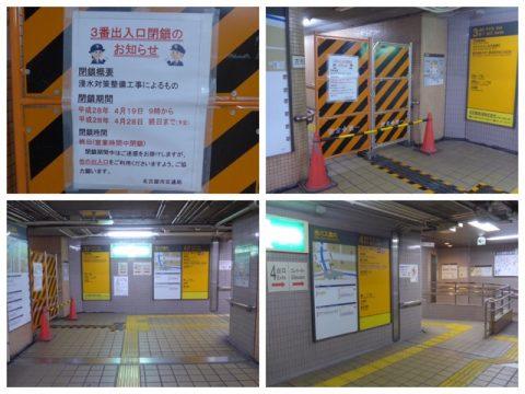 地下鉄「東別院」駅出入口の閉鎖